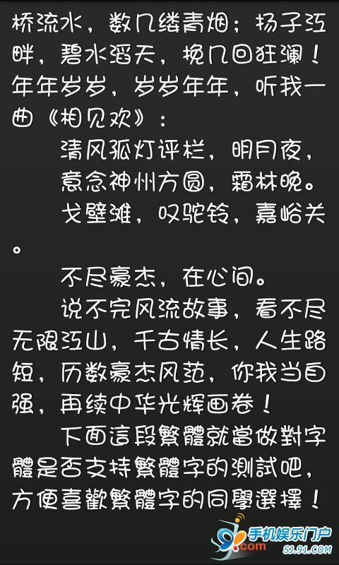 如何设置华文行楷的字体图片