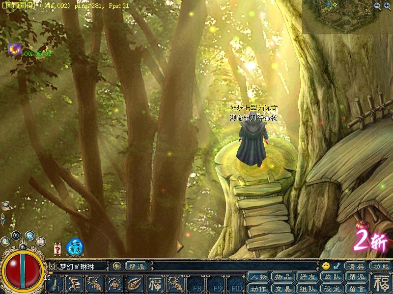 游戏截图 玖玖酋长 的作品 03  美丽的森林