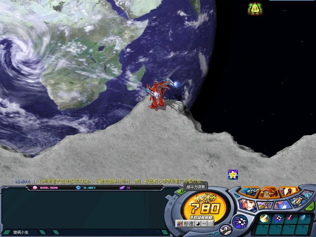 从月亮看地球 - 机战