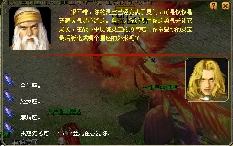 最蜀门私服全星座幻兽蜀门私服发布网站蜀门私服下载获取攻略(二)